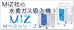 MiZ 水素ガス吸入器